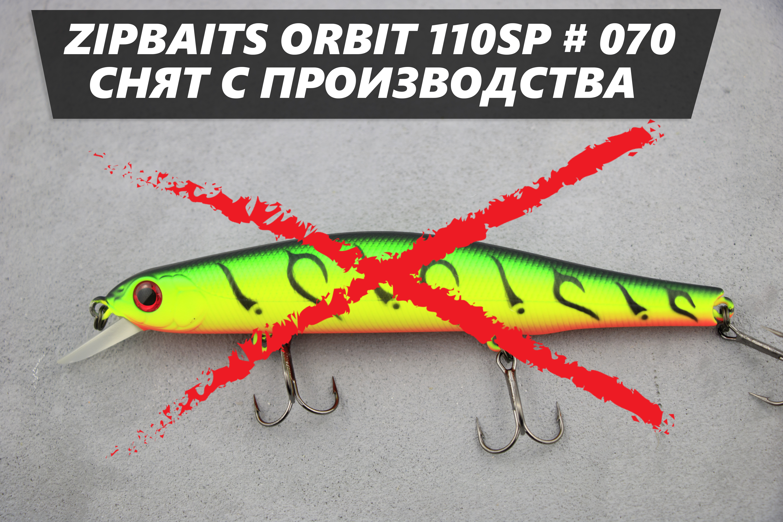 Воблер ZipBaits Orbit 110SP # 070 (Hot Tiger) снят с производства